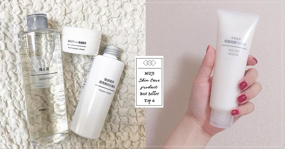 保濕化妝水真的超好用!無印良品年度熱賣「保養彩妝品」Top6出爐,超高CP商品不買對不起自己的良心啊~
