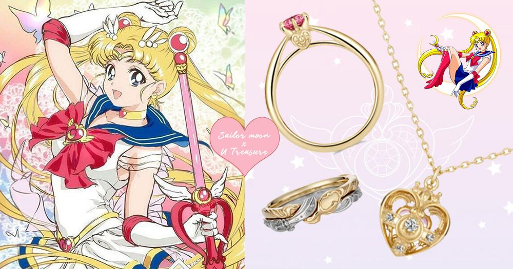 變身器項鍊也太夢幻!日本珠寶品牌推出《美少女戰士》聯名飾品,請用這個代替月亮懲罰我吧~