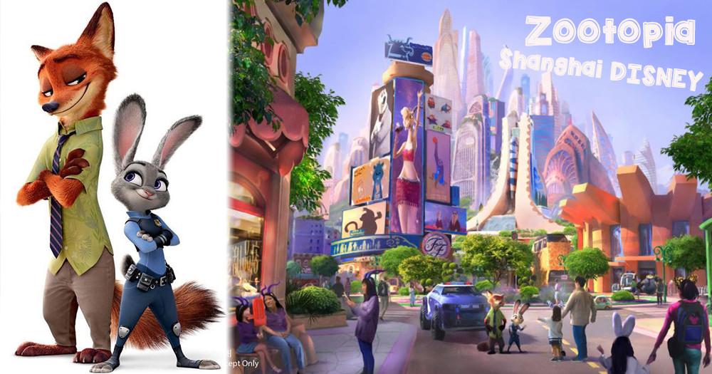 等不及要去了!上海迪士尼將打造全新「動物方城市」主題園區~準備跟尼克、茱蒂一起冒險吧