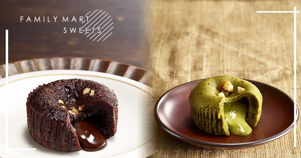 療癒警報注意!全家爆漿系「巧克力、抹茶熔岩蛋糕」~超濃郁內餡每一口都是享受