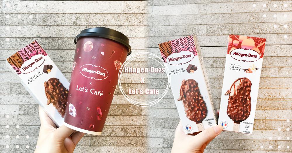 一起喝甜甜!Let's Café X Häagen-Dazss「巧雪可可」限量開賣~整根冰棒+熱巧克力太犯規