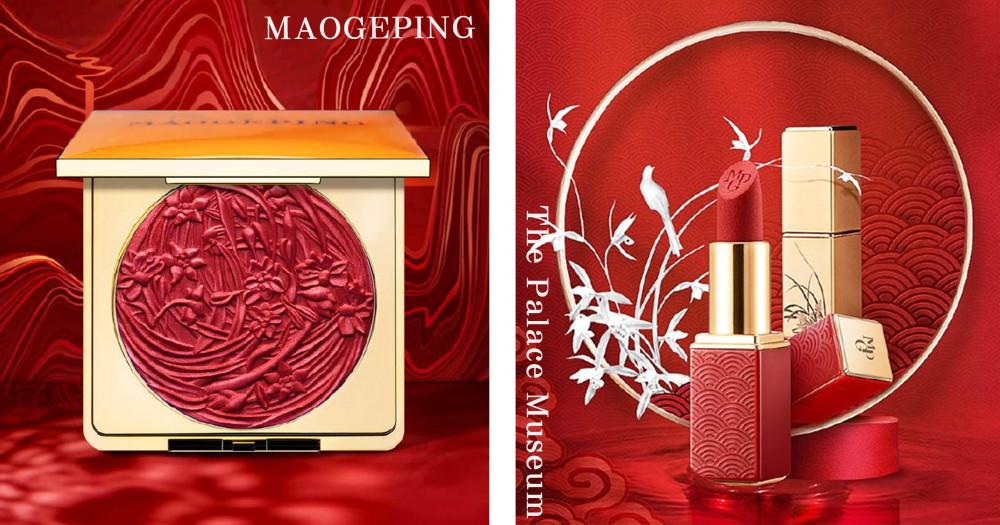 故宮聯名彩妝第二彈!絕美壓紋腮紅+古典正紅絲滑唇膏~古代娘娘們的仙氣就是這樣來的