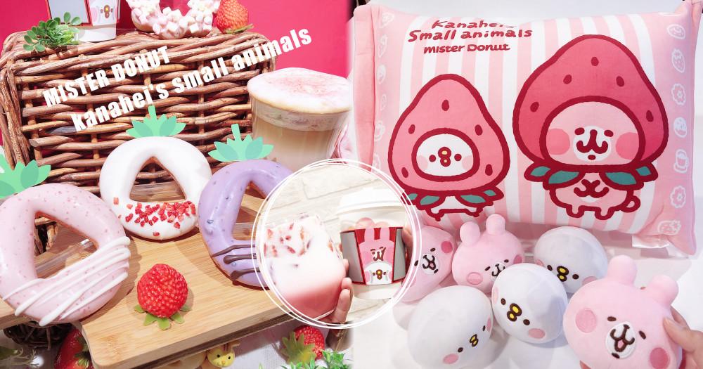 好想吃!Mister Donut「女王草莓」粉嫩新品實在太療癒~還有超萌卡娜赫拉抱枕絕對秒殺♡
