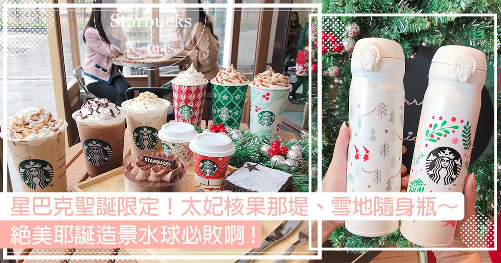 【星巴克聖誕限定來了!太妃核果那堤、雪地隨身瓶~絕美耶誕造景水球必敗啊】