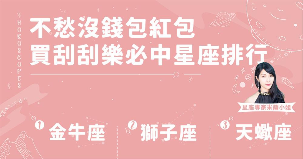 【本週運勢】1/20~1/26 天秤、獅子桃花旺旺旺!如果單身ing~身邊會有很多人向妳示好呦♡