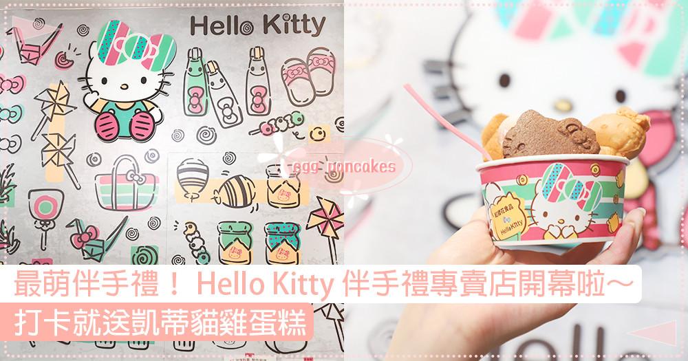 【最萌伴手禮!Hello Kitty伴手禮專賣店開幕啦~打卡就送凱蒂貓雞蛋糕】