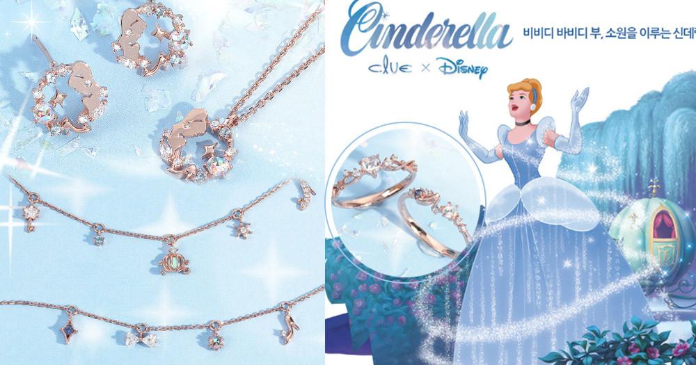 神仙教母施下的夢幻魔法~CLUEX「灰姑娘」系列飾品~玻璃鞋+南瓜輕鬆變身仙度瑞拉公主♡