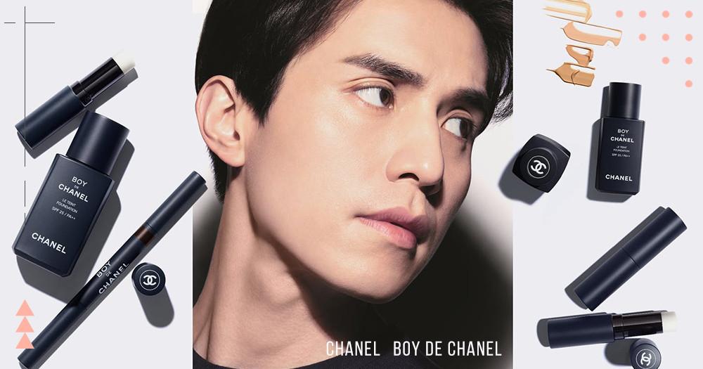 Chanel獨寵男人!百年來首次推出男性彩妝線「Boy de Chanel」,全部打包送男友很可以!
