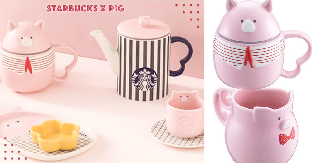誰能抵擋粉紅小豬的誘惑?星巴克「豬年限定」周邊商品超萌上市~不敵小豬魅力好欠敗♡