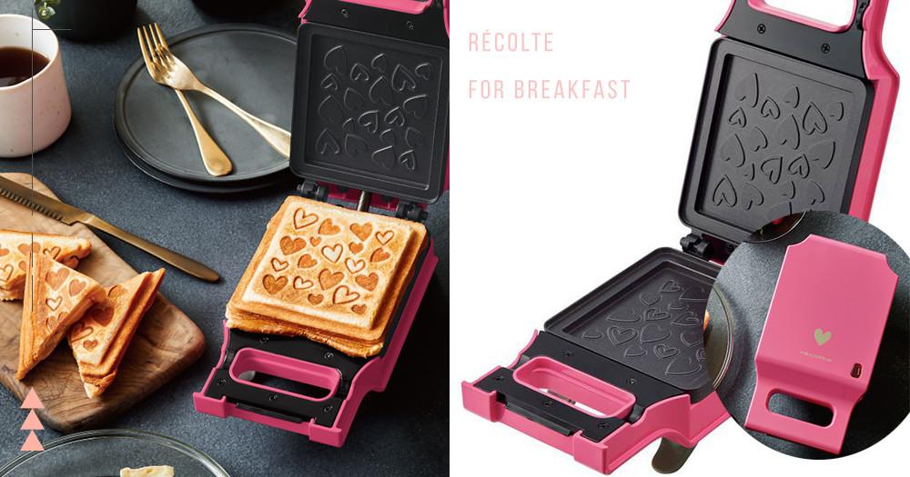 Récolte麗克特推出「愛心熱壓吐司機」,桃粉色+金色愛心時尚爆表!情人節掀起你為男友做早餐的慾望吧!