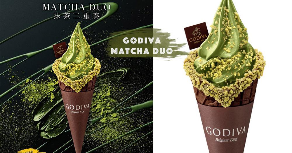 抹茶控準備尖叫!GODIVA冬季限定「抹茶巧克力霜淇淋」即將開賣~拒絕不了這誘惑啊♡