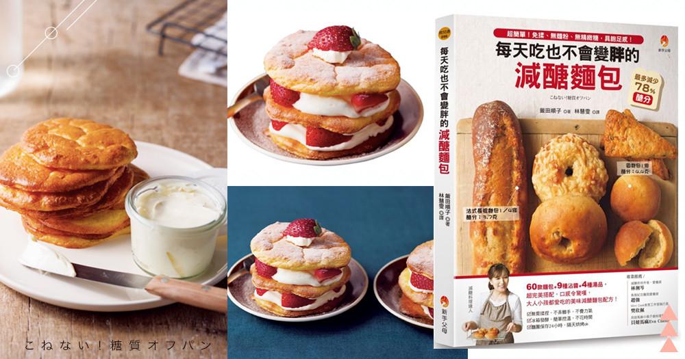 【贈書】「每天吃也不會變胖」的減醣麵包,最多-78%醣分~超夢幻草莓雲朵麵包太療癒!