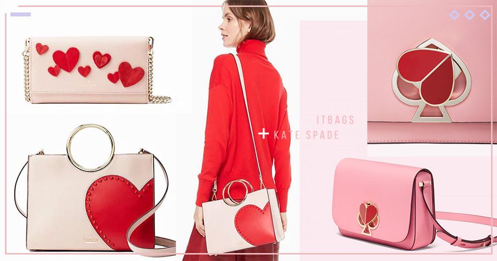 Kate Spade 浪漫柔瑰粉色系5包款推薦!滿版愛心征服你的心,情人節一定要get到一款!
