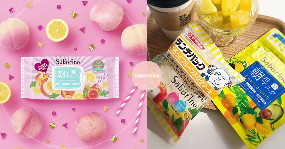 「吃」的早安面膜來了!SaborinoX山崎麵包限定「水果優格三明治」搶攻少女胃~新品「水蜜桃」療癒上市♡