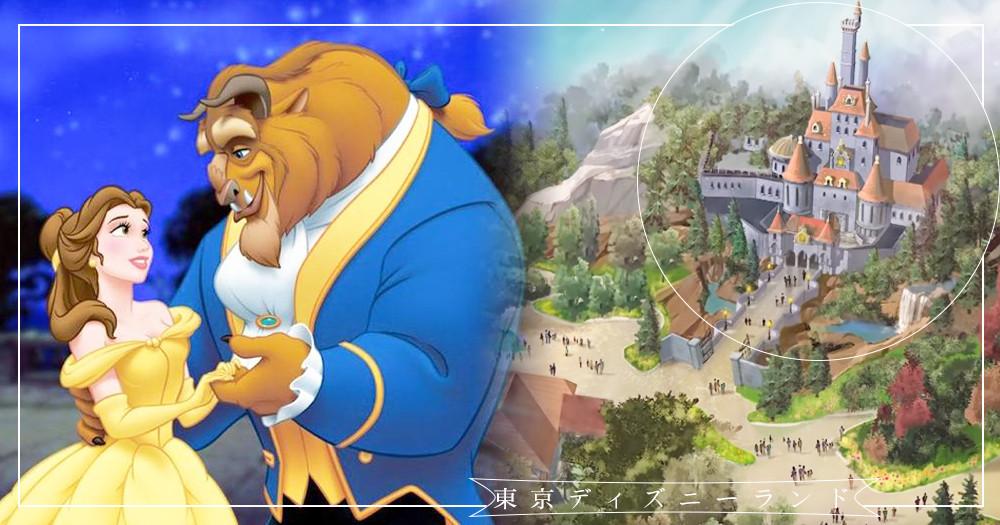 東京迪士尼又增新園區!高達30公尺「美女與野獸城堡」必朝聖~故事裡「貝兒的居住小鎮」也夢幻還原♡