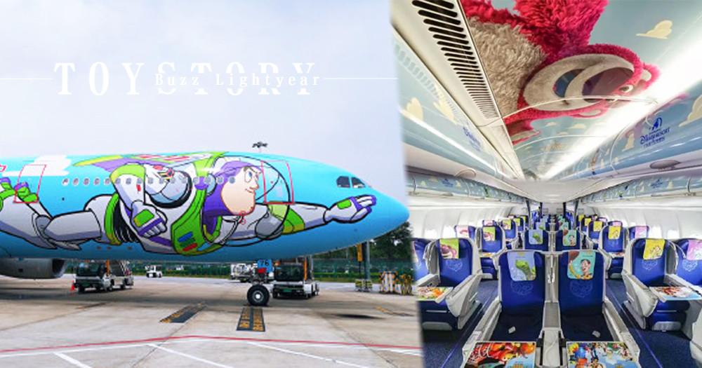 跟著巴斯光年一起「飛向宇宙」!航空公司推出「玩具總動員專機」~天花板還有滿版der熊抱哥♡
