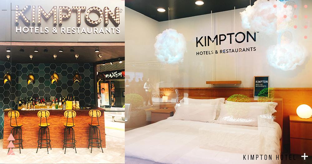 期待太久!國際精品Kimpton酒店轟動登台,夢幻雲朵鞦韆房型超好拍~限時3天快閃打卡送調酒~