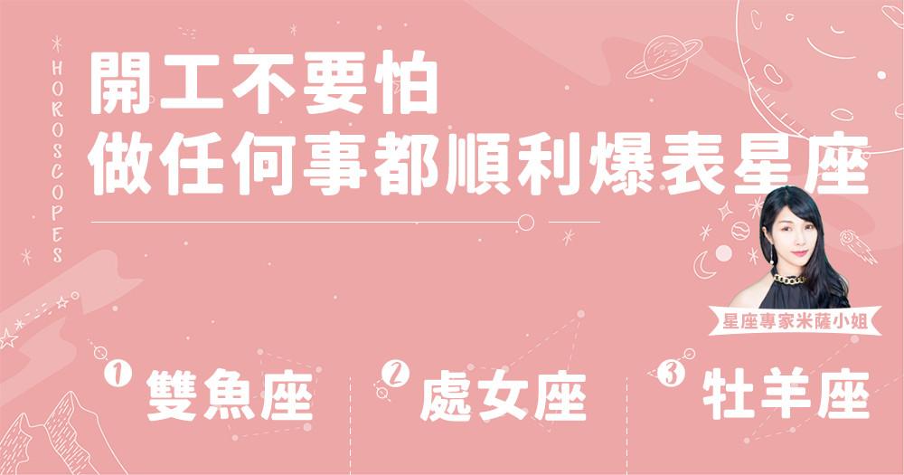 【本週運勢】2/10~2/16 處女座開工就桃花朵朵開!只要聊得來~就不要害羞主動點上吧♡
