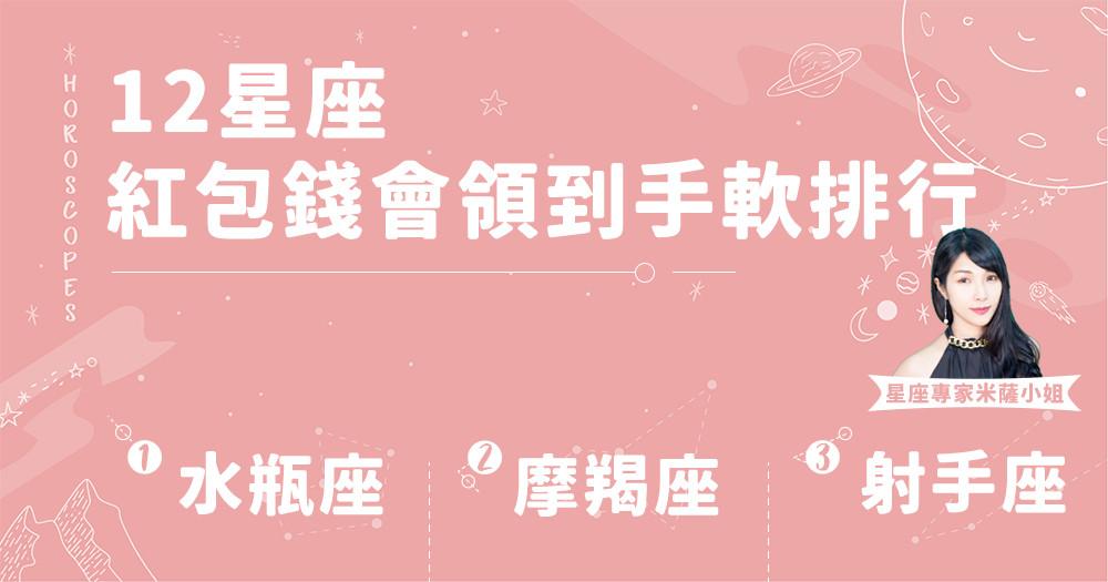 【本週運勢】2/3~2/9 巨蟹座最得「財神緣」!拿著紅包錢去買刮刮樂~會有大收穫呦♡