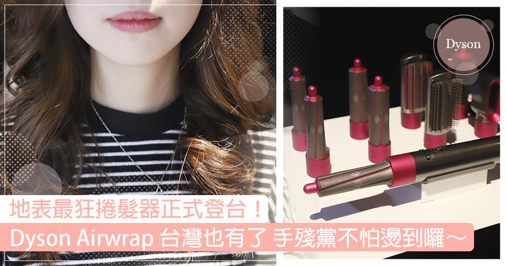 【地表最狂捲髮器正式登台!Dyson Airwrap現在台灣也有了!】