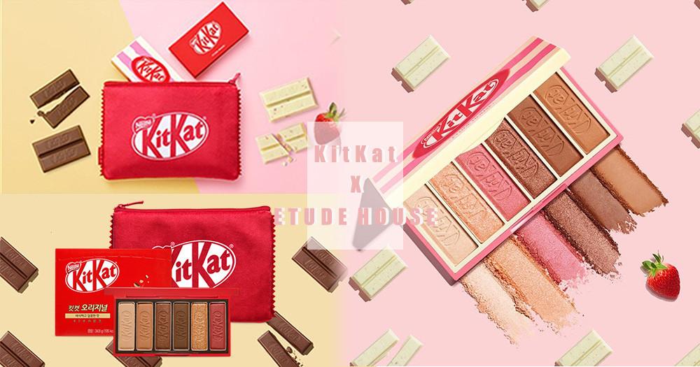 錢包都空了求放過!ETUDE HOUSE X KitKat跨界聯名彩妝~草莓巧克力眼影盤好甜啊♡