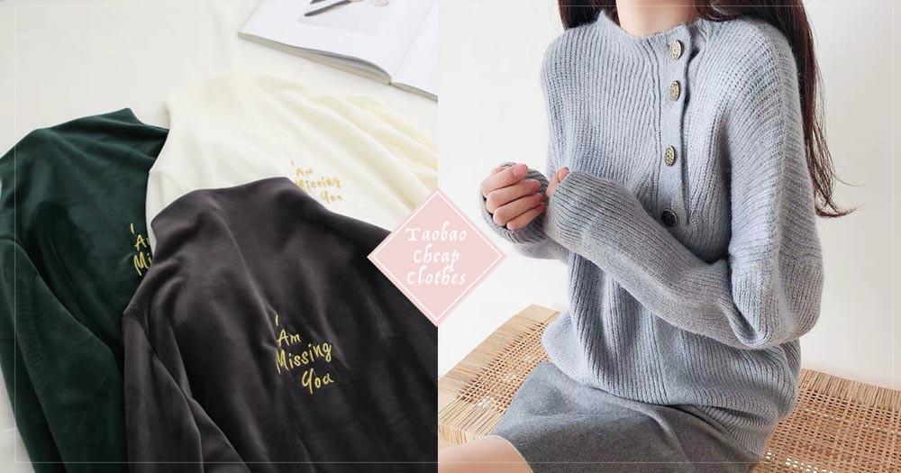 這件毛衣竟然只要200元!熱搜5家價格超佛的「高CP值」淘寶女裝店,新年就是要買新衣啊~