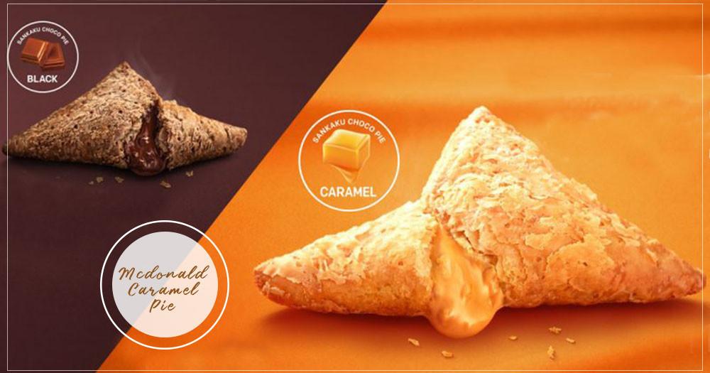 史上最罪惡甜點!日本麥當勞推出超濃郁「牛奶糖巧克力」三角派,螞蟻人絕對會愛死的啦!