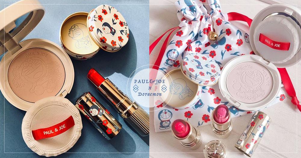 這聯名會不會太犯規!日本PAUL&JOE推出「哆啦A夢」聯名系列彩妝,超精緻蜜粉餅絕對讓妳被美哭♡