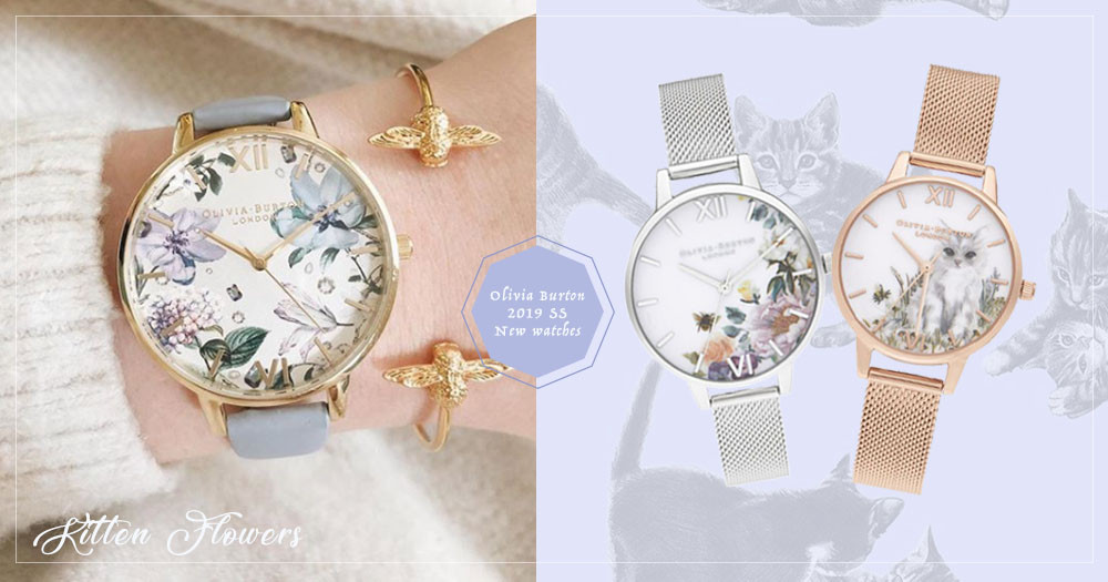Olivia Burton又美出新高度了!春夏新款「花卉」、「小貓」圖案錶款全都超美超萌,完全讓人無法抗拒~