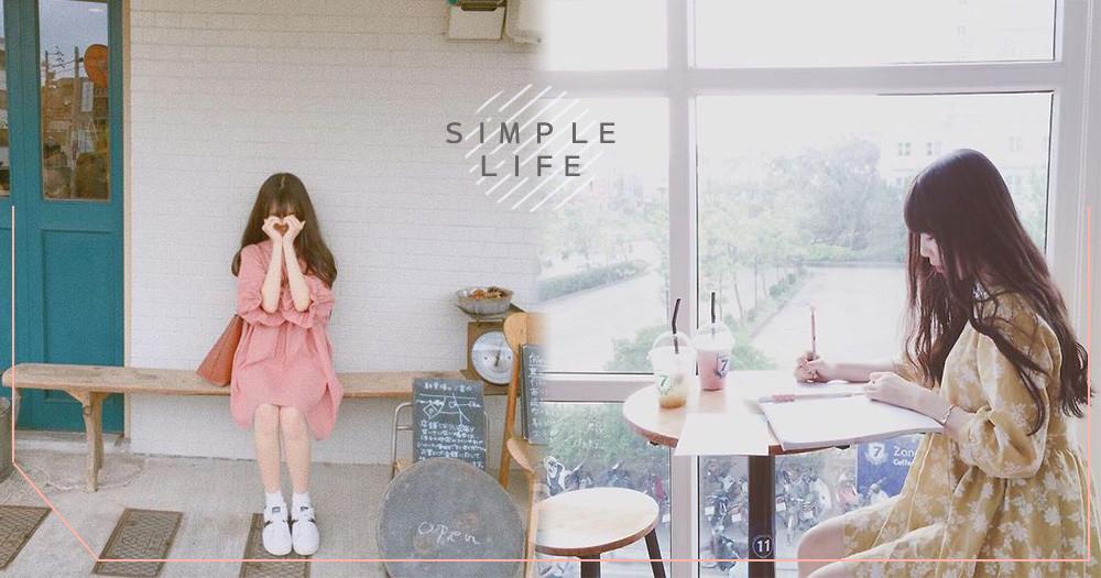 當下用不到以後也不會用到!女孩都該學的「斷捨離」生活指南~簡單生活真的這麼簡單