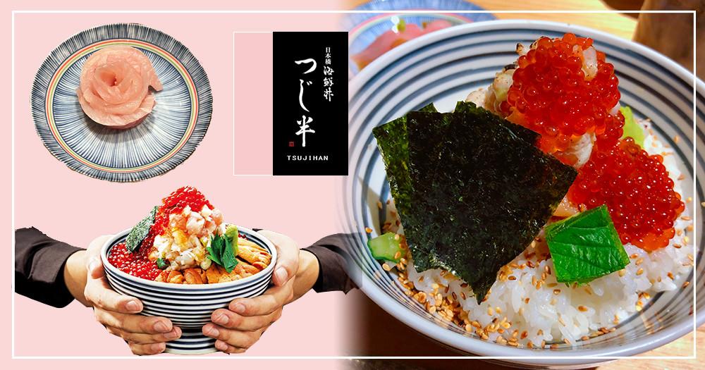 穿情侶裝就買一送一!超澎湃「日本橋海鮮丼」爆漿鮭魚卵太療癒~還不快揪男友開吃啦♡