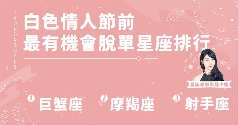 【本週運勢】射手座注意!2/17~2/23 桃花就在你身邊~工作順利愛情也會自己降臨♡