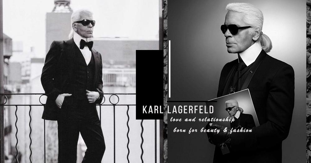 談了一場18年的戀愛⋯回顧時尚界不朽傳奇老佛爺Karl Lagerfeld的一生「在愛情面前,我們都是平凡人」