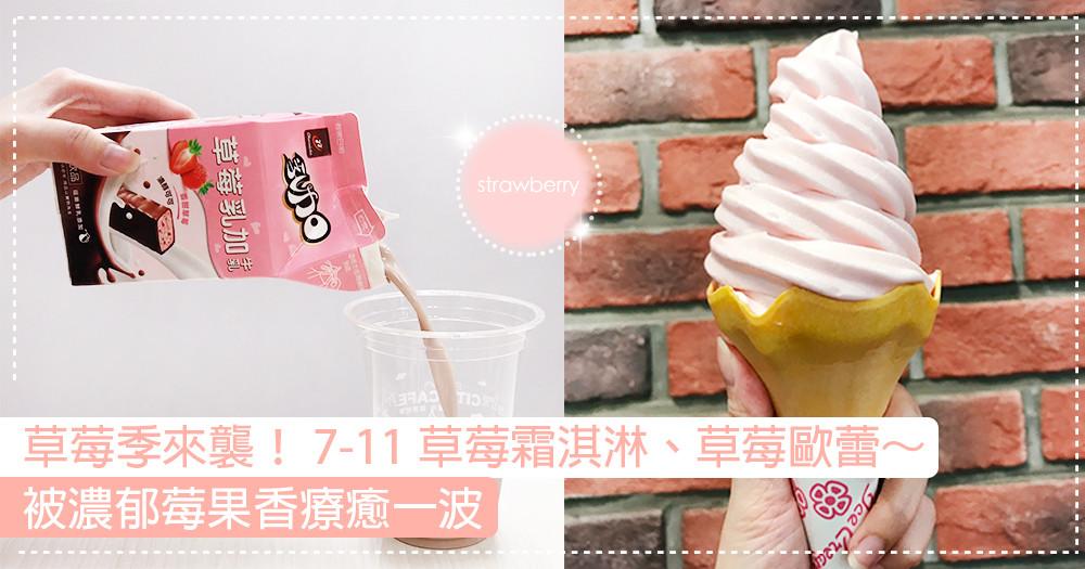 【草莓季來襲!7-11草莓霜淇淋、草莓歐蕾~被濃郁莓果香療癒一波】