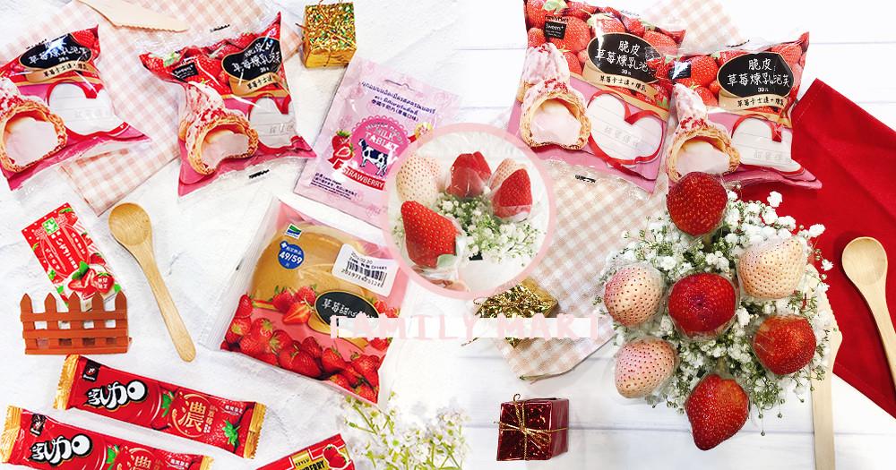 今年草莓季就是要吃好吃滿!全家「草莓煉乳泡芙、絕美白雪兔草莓盆栽」~就算熱量爆表還是要吃光光