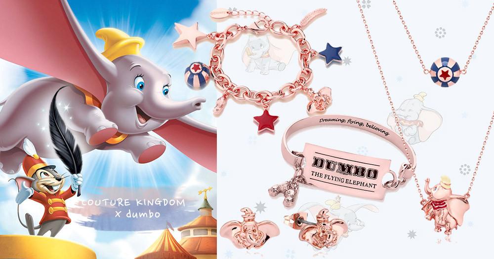 準備為牠融化~英國COUTURE KINGDOM推出「小飛象」飾品,超軟萌模樣忍不住想抱緊處理♡