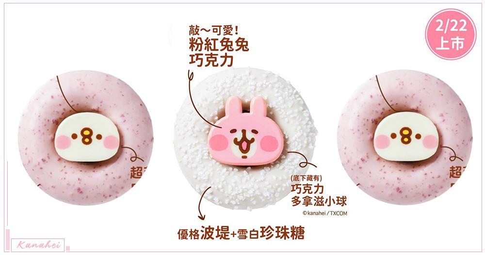 軟萌無極限!Mister Donut限定「卡娜赫拉甜甜圈」2/22甜蜜上市~兔兔跟P助這次要來佔領妳的味蕾惹♡