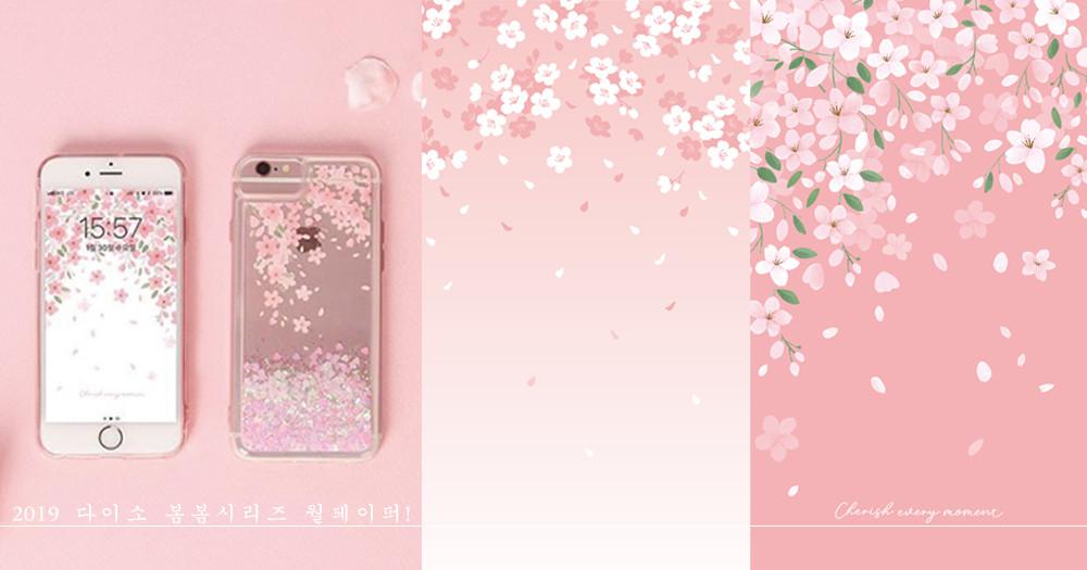櫻花控大讚DAISO浪漫!韓國大創奉上超粉嫩「櫻花桌布」~手機+電腦統統免費載♥