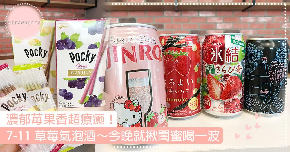 【濃郁苺果香超療癒!7-11草莓氣泡酒、77粉紅草莓乳加~今晚就揪閨蜜喝一波】