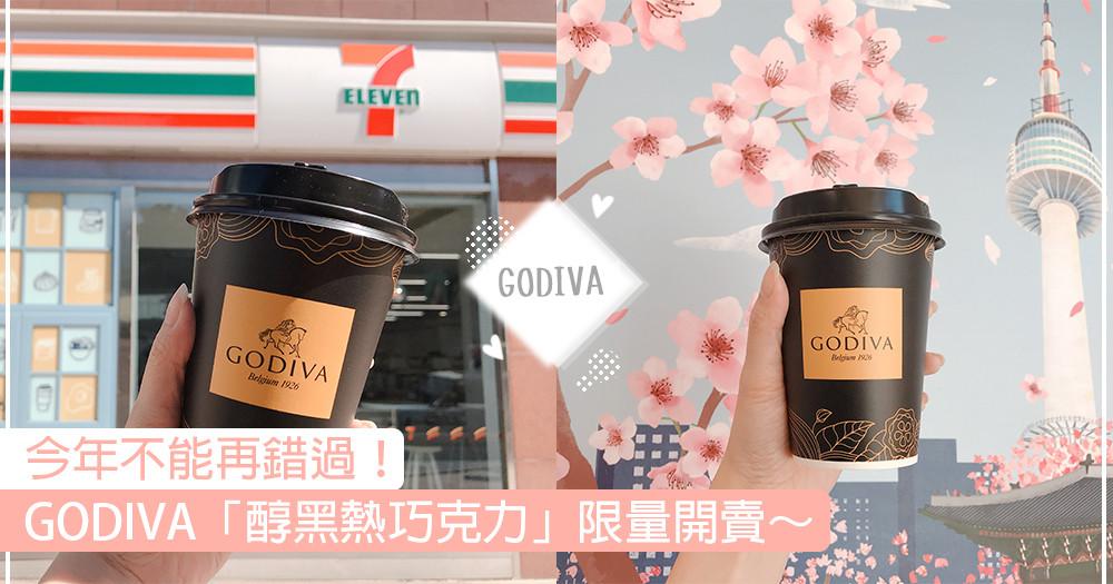 【今年不能再錯過!冬季限定GODIVA「醇黑熱巧克力」黑金杯身+織布提袋,12/5全台限量開賣~】