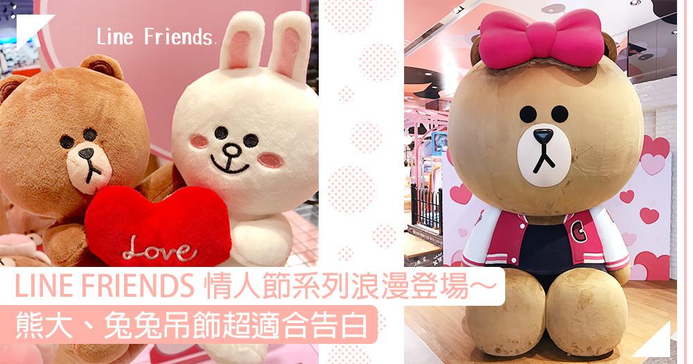 【熊大兔兔也來放閃!LINE FRIENDS情人節系列浪漫登場~熊大、兔兔吊飾超適合告白】