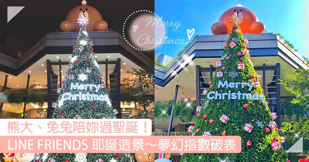 【熊大、兔兔陪妳過聖誕!超萌LINE FRIENDS耶誕造景~燈光秀+雪花 夢幻指數破表】