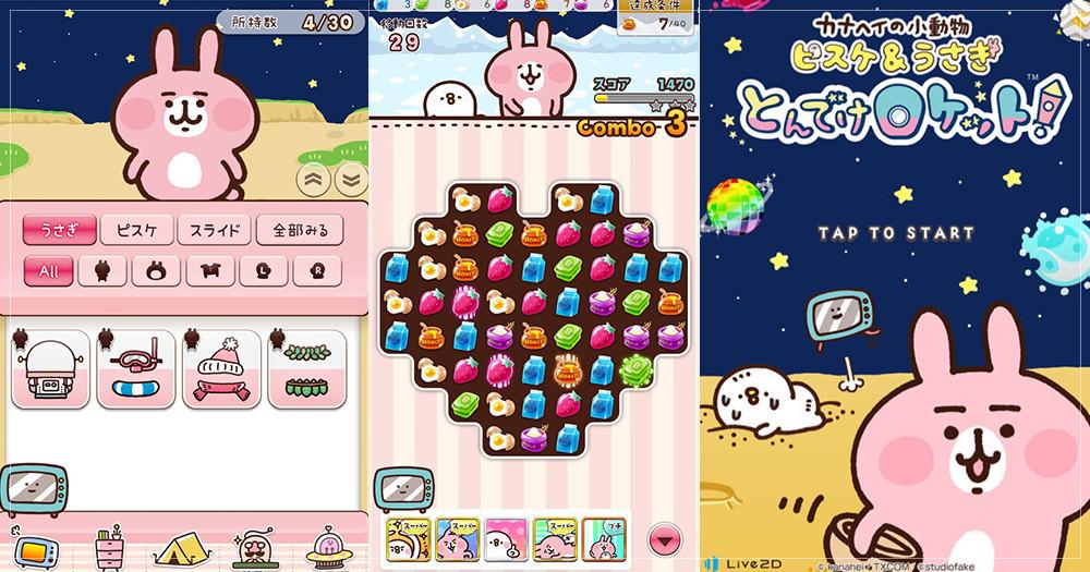 史上最萌手遊!日本推出卡娜赫拉APP遊戲「加油吧!火箭!」,快來拯救兔兔跟P助讓他們回家吧!
