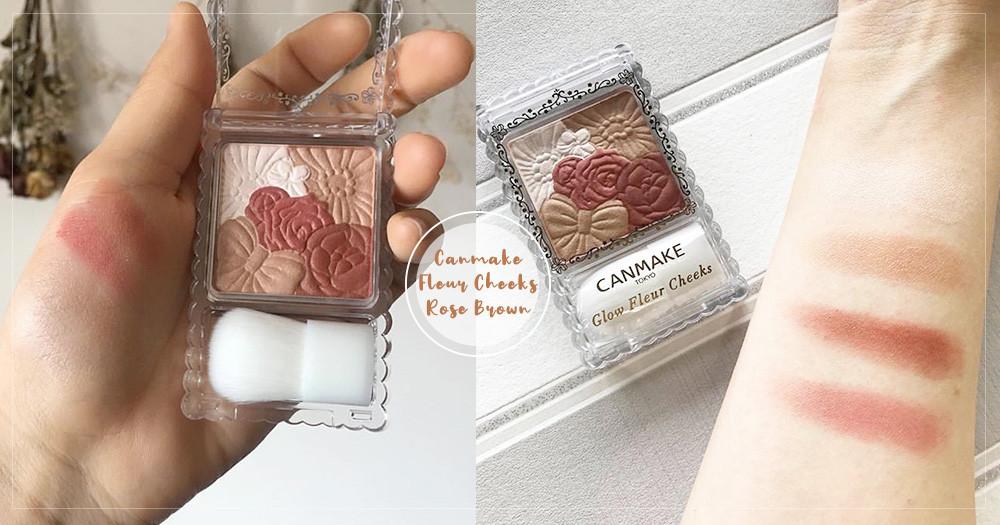 誰能抵抗這顏色!日本Canmake花瓣腮紅推出新色「#10玫瑰紅陶」,頰彩控的錢包又要不保啦~