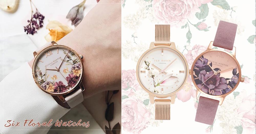 春天就該買新手錶!盤點5款夢幻到不行的「花卉系」手錶,Olivia Burton那款實在是太美啦♡