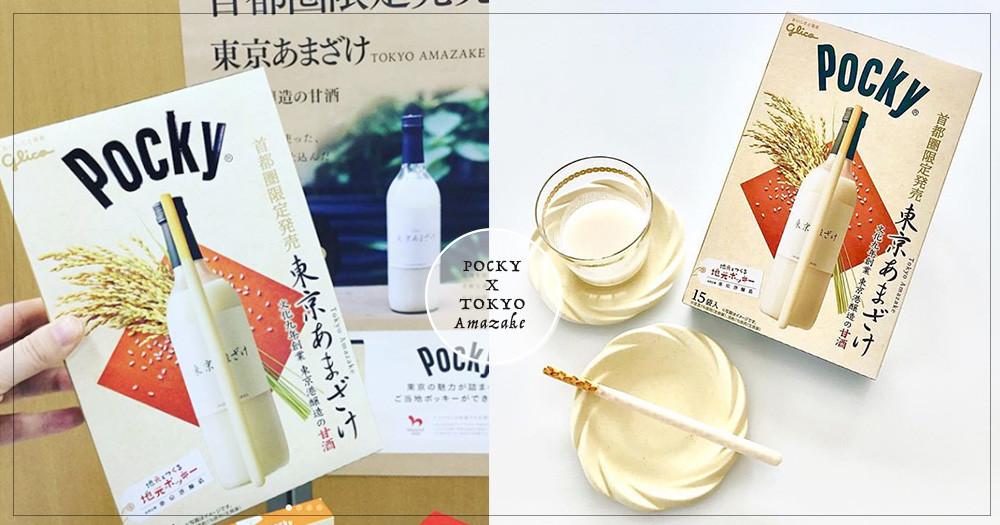 這會不會太療癒啊~日本POCKY推出「東京限定甘酒」口味,不含酒精卻有酒香實在太欠吃啦!