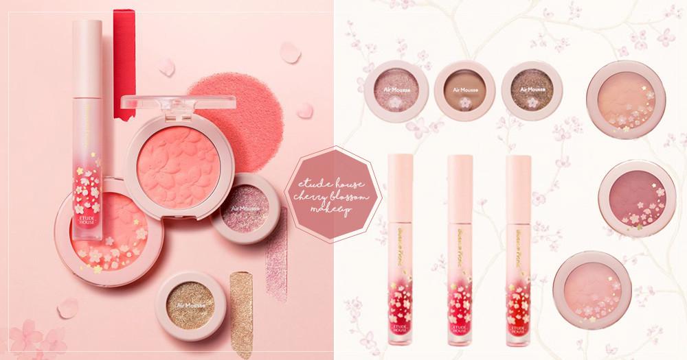 好浪漫啊!日本Etude House推出「柔粉櫻花」系列彩妝,打造春日溫柔妝容就靠它們惹♡