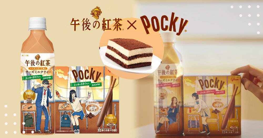 是幸福的味道啊!午後の紅茶X Pocky療癒系新聯名~合在一起吃變「堤拉米蘇」根本是絕配♡