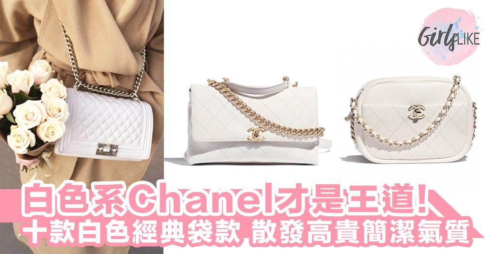 白色系Chanel才是王道!10款Chanel白色系經典手袋,氣質簡潔又高貴,連已故戴安娜王妃也大愛~!