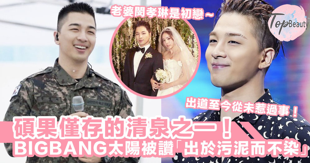 韓國碩果僅存的清泉!BIGBANG太陽出於污泥而不染,是個潔身自愛又專一的男子漢~!